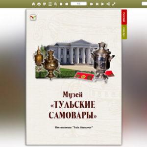 Музей «Тульские самовары» – The Tula Museum of Samovars